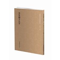 国学基本典籍丛刊:宋本扬子法言(全一册)