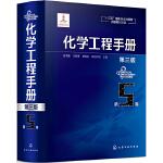 化学工程手册.第5卷(第三版)