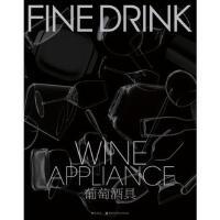 【二手原版9成新】葡萄酒具 善水文化 湖北科学技术出版社 9787535248312
