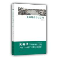 江苏人民:莫砺锋教你读古诗(高级版)