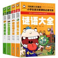 彩图注音全套4册谜语大全歇后语成语故事成语接龙正版语言新课标小学生版一二三年级课外阅读书籍喜欢的儿童读物6-8-11-