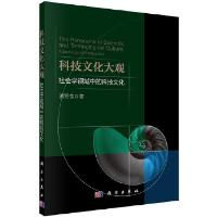 【二手旧书九成新】科技文化大观:社会学视域中的科技文化9787030454904