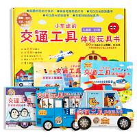 石油工业:小车迷的交通工具体验玩具书(全5册) [2-6岁]