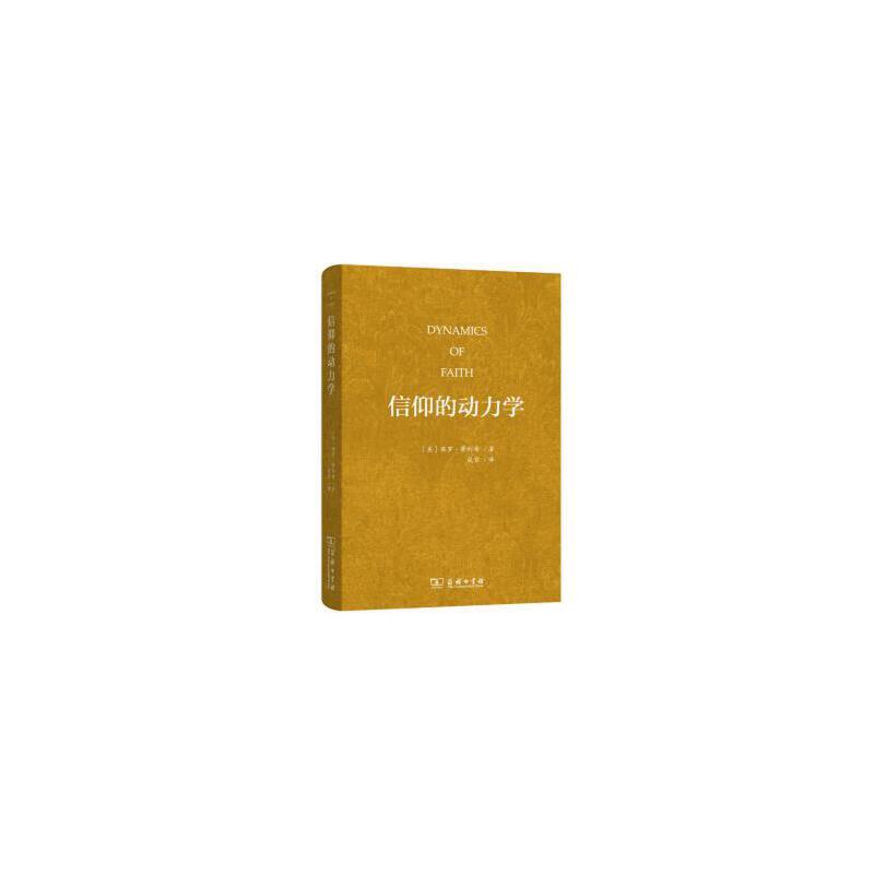 [新华书店]信仰的动力学保罗,蒂利希(PaulTillich)商务印书馆9787100162685 正版现货 5件包邮