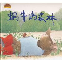 棒棒仔品格养成图画书:蜗牛的森林