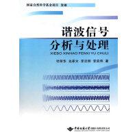 谐波信号分析与处理