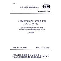 石油天然气站内工艺管道工程施工规范 GB 50540-2009(2012年版)