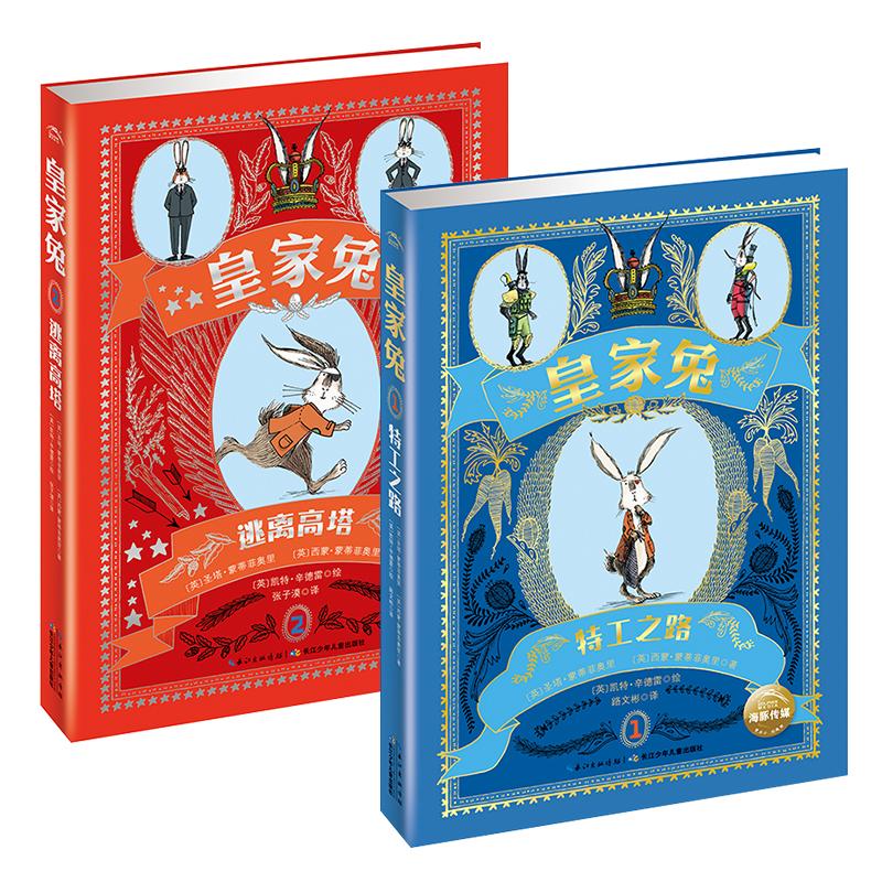 皇家兔:全2册 孩子,你远比你想象的更勇敢!一只神奇小兔的特工成长记!堪比《霍比特人》的当代奇幻小说。《耶路撒冷三千年》作家、英国皇家文学学会研究员、剑桥历史学家夫妇献给孩子的童心之作。