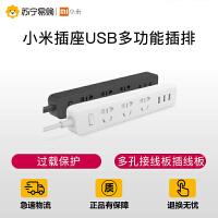 【苏宁易购】小米插座USB多功能插排多孔接线板家用插线板插座 白色