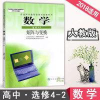 矩阵与变换高中数学选修A版4-2教材教科书课本 矩阵与变换选修4-2 J新课标高中数学(A版)矩阵与变换选修4-2(1