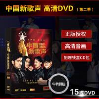 中国新歌声第二季正版汽车载dvd碟片高清mv视频音乐光盘非CD唱片