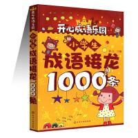 小学生成语接龙1000条 开心成语乐园 儿童益智游戏 读故事学成语 化学工业