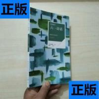 【二手旧书9成新】诗话雅书:六一诗话(唯美插画版) /[宋]欧阳