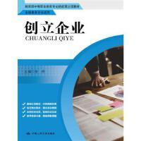 创立企业(教育部中等职业教育专业技能课立项教材) 张婷 9787300247649 中国人民大学出版社教材系列