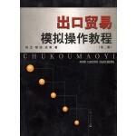 出口贸易模拟操作教程(第三版)