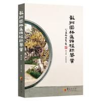 苏州园林匾额楹联鉴赏(第五版)