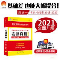 考研1号2021考研英语一考研真相考前冲刺版(历年真题2015-2020)