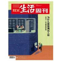三联生活周刊杂志2021年3月1日第9期总第1126期 人类未来 用什么 建筑材料 塑料 纺织材料