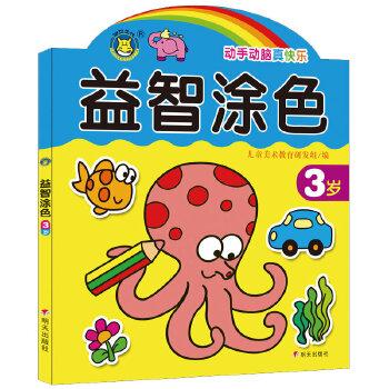 益智涂色画画本 儿童描红涂色书籍 学画画经典图书 有示例对照河马童