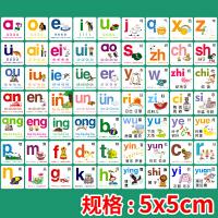 儿童拼音字母贴幼儿园宝宝认字卡早教声母韵母汉字识字卡片磁性贴