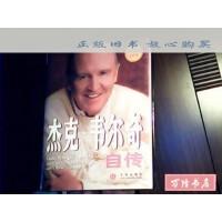 【二手旧书85成新】杰克,韦尔奇自传 /杰克,韦尔奇 中信出版社