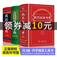现代汉语词典第七版+古汉语常用字字典+成语大词典新修订版 套装3本
