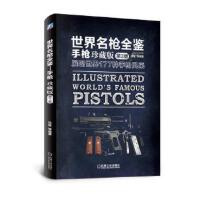世界名枪全鉴:手枪(珍藏版)(第3版) 吕昊 9787111610977