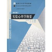 【正版直发】实验心理学纲要(修订版) 张学民,舒华 编著 北京师范