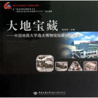 大地宝藏-中国地质大学逸夫博物馆藏精品画册