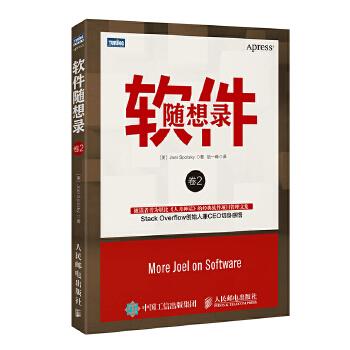 软件随想录 卷2 (堪比人月神话的经典软件项目管理文集 Joel Spolsky首部博客文集 第15届JOLT大奖图书 软件随想录程序员部落酋长Joel谈软件姊妹篇)