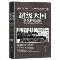 超级大国是怎样炼成的――影响美国历史走向的经典文献