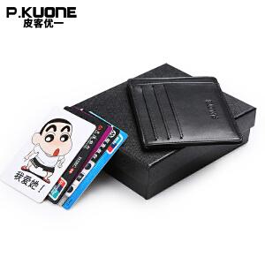 皮客优一P.kuone男士超薄卡包卡夹迷你真皮短款钱夹皮夹创意学生牛皮卡包P720905