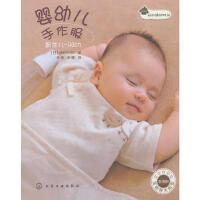 【二手书8成新】我的缝纫时间--婴幼儿手作服(日本!新手妈妈也可轻松完成! (日)MIKIYO ISO 化学工业出版社