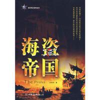 【二手书8成新】海盗帝国 白海军 中国友谊出版公司