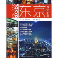 【二手书8成新】东京逛街地图 黄仁达 新星出版社