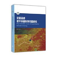 定量遥感若干关键科学问题研究 张仁华 9787040440515 高等教育出版社教材系列