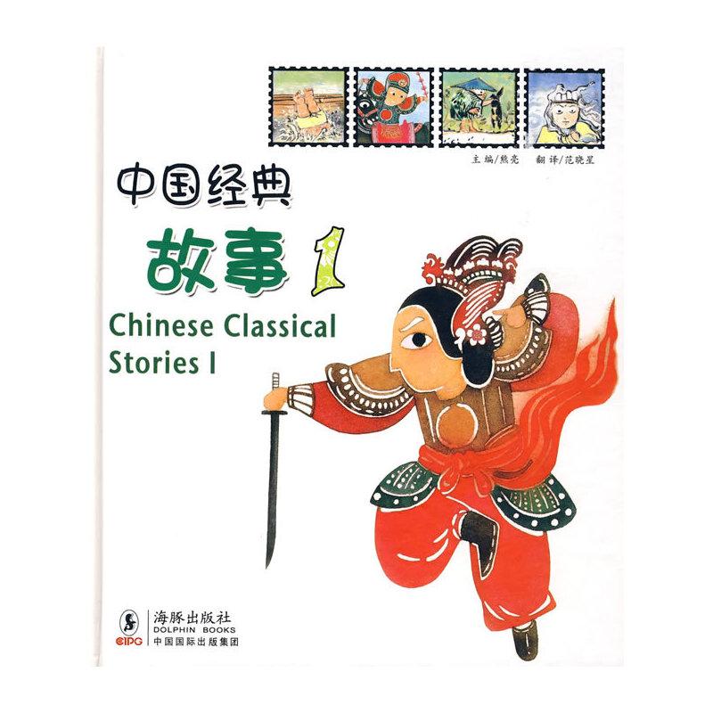 中国经典故事1(中英对照)