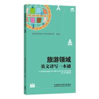 旅游领域英文译写一本通(新)