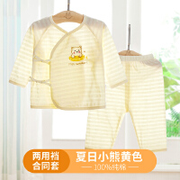 婴儿内衣套装纯棉和尚服新生儿睡衣两用裆夏日小熊两用裆合同套