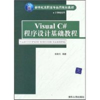 Visual C#程序设计基础教程――新世纪高职高专实用规划教材・计算机系列