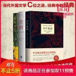 外国文学经典之选(3册)
