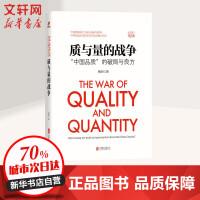 质与量的战争(全新修订第2版) 北京联合出版公司