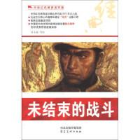 新(百种图书)中华红色教育连环画(手绘本)农推--未结束的战斗 肖玉磊 等 绘 9787531048831