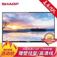 夏普(SHARP)50Z6A 50英寸19年新款电视 4K超高清电视 智能电视 网络液晶电视 LED平板电视机