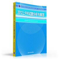 2012上半年试题分析与解答(全国计算机技术与软件专业技术资格(水平)考试指定用书)
