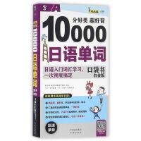 分好类 超好背 10000日语单词口袋书(白金版) 日语入门词汇学习,一次彻底搞定