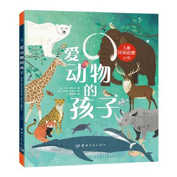爱动物的孩子:儿童环保启蒙大书 英国全国托管协会推荐,2019年ACE zui佳产品奖科普绘本。动物栖息地、野生动物及濒危物种科普知识,走进奇趣大自然,和神奇动物做朋友。滋养爱心,培植责任感,让世界在孩子手中延续。3-8岁适读。