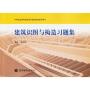 中等职业教育国家规划教材配套教学用书:建筑识图与构造习题集