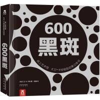正版 乐乐趣 大卫卡特珍藏立体书 600黑斑 世界立体书殿堂级作品 精品立体书 纸上工艺 珍藏级礼品书