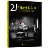【二手书8成新】21天搞定电影剧本:好莱坞圈内编剧的行业标准书 8分钟写作法帮你提高编剧效率 (美)维基金(Viki